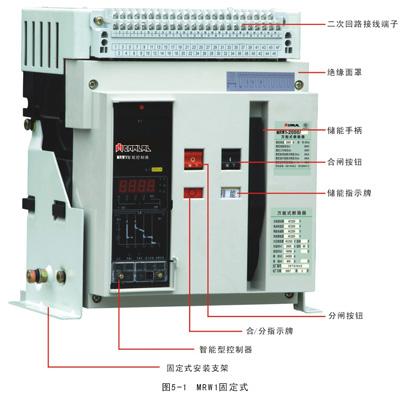 低压断路器-厂家供应 梅兰日兰万能式低压断路器